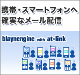 blaynengine with at+link
